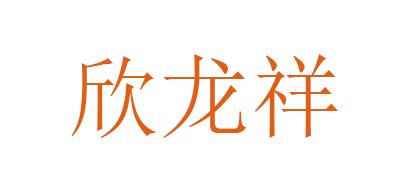 欣龙祥荞麦汽车坐垫