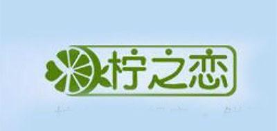 柠之恋柠檬
