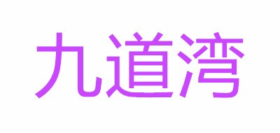 九道湾酸枣糕