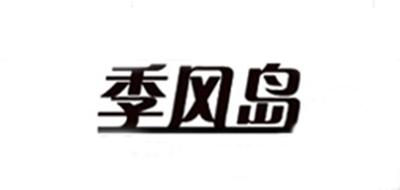 季风岛汽车增压器