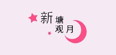 新塘观月投影仪灯