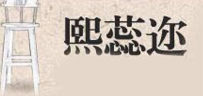 熙蕊迩品牌标志LOGO