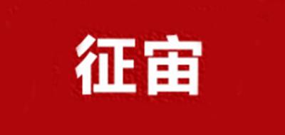 征宙品牌标志LOGO