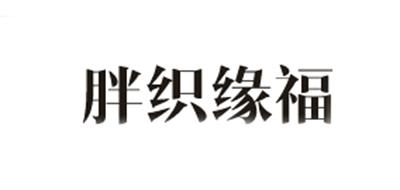 胖织缘福品牌标志LOGO