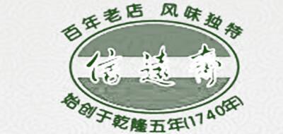 信远斋品牌标志LOGO