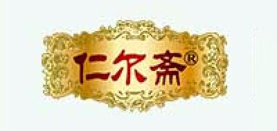 仁尔斋品牌标志LOGO