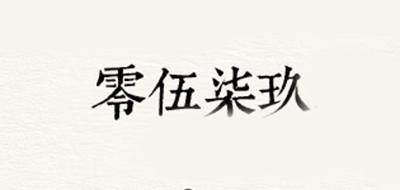 零伍柒玖红玛瑙