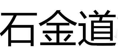 石金道木化石茶盘