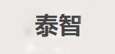 泰智标志牌