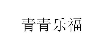 青青乐福汤锅