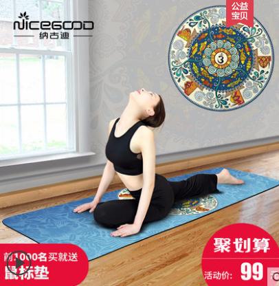 瑜伽垫品牌那么多。纳古迪瑜伽垫怎么样?