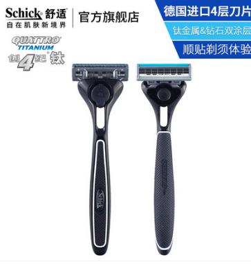 手动剃须刀品牌是吉列好还是舒适的好