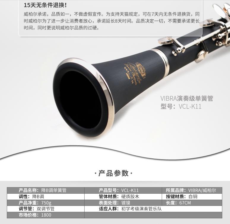 威柏尔K11单簧管怎么样?质量过关吗?