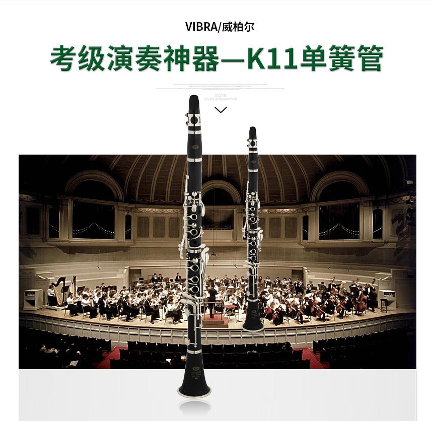 专业初学考级演奏威柏尔K11单簧管怎么样?吹起来费力吗?