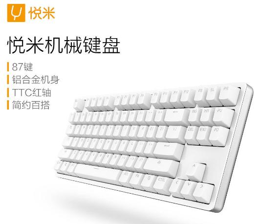 小米机械键盘怎么样?悦米Pro机械键盘好吗?性价比高吗?