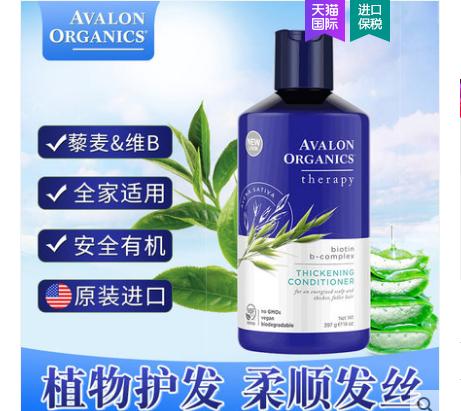 阿瓦隆/AvalonOrganics防掉发护发素怎么样?适用什么样的人群?