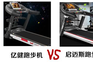 亿健和启迈斯跑步机哪个比较好?