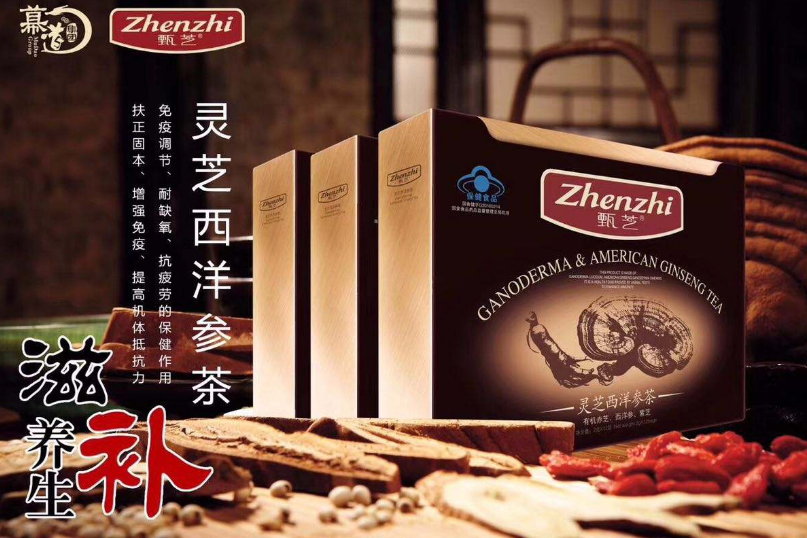 西洋参茶的功效与作用?甄芝灵芝西洋参茶效果好吗?