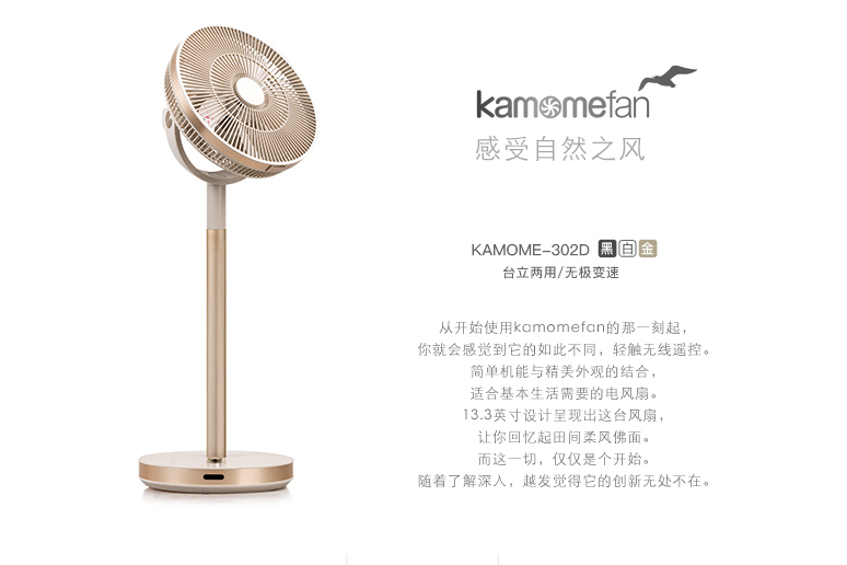 日本电风扇推荐?kamomefan 302D电风扇怎么样?