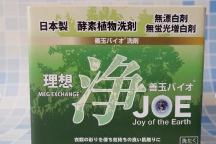 洗衣粉和洗衣液哪个好?善玉Joe净植物酵素洗衣粉怎么样?