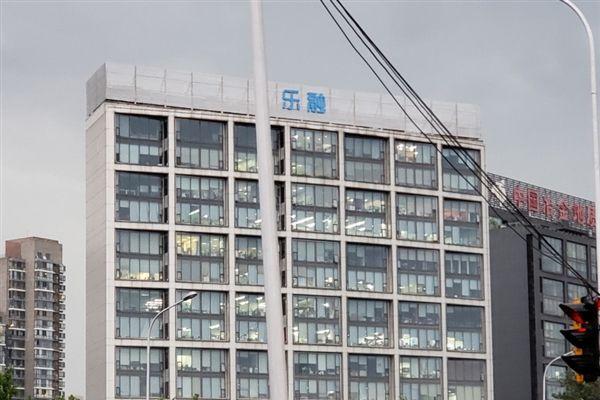 乐视更名乐融大厦 乐视网董事长宣布新品牌计划