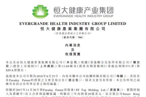 恒大健康发布公告,称贾跃亭要求终止合作!