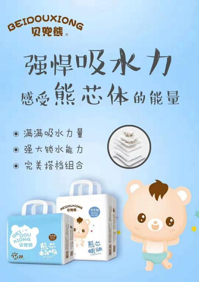 贝兜熊纸尿裤因爱而生,呵护每一位新生婴儿!