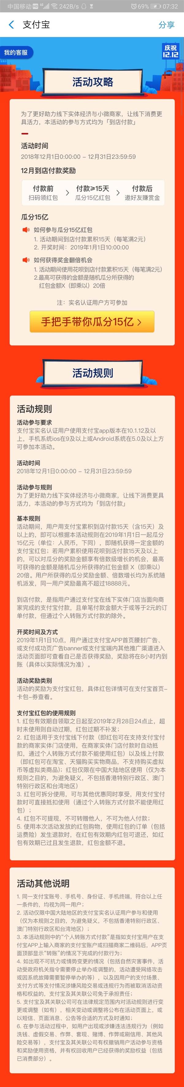 支付宝12月送15亿元红包:个人最高18888元