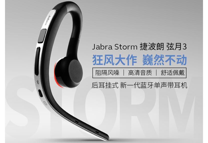 捷波朗蓝牙耳机怎么样?捷波朗(Jabra)蓝牙耳机哪款好?
