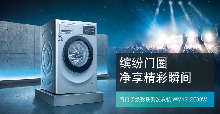 西门子洗衣机哪款好用?西门子滚筒洗衣机推荐?