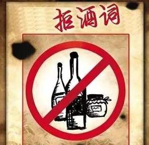 酒桌上10大实用拒酒词 春节期间值得收藏