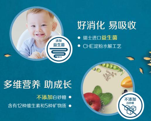 学会给宝宝选择婴儿米粉 看这篇就够了
