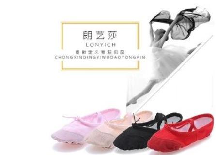 朗艺莎舞蹈鞋如何?穿着舒服吗?