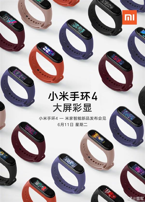 雷军微博晒彩色屏小米手环4 将于6月11日发布