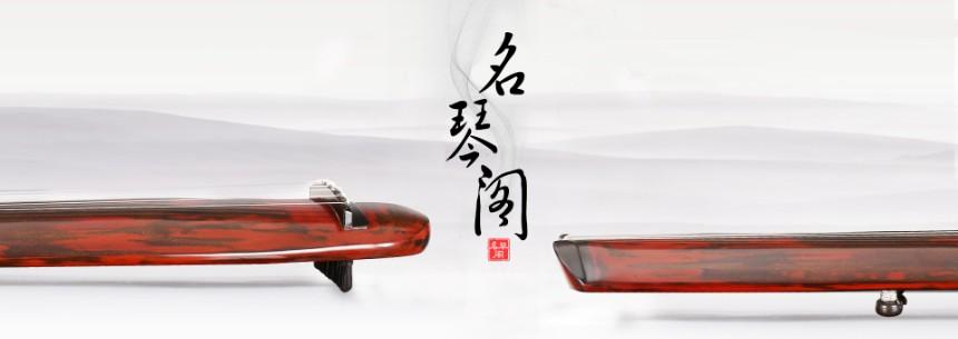如何挑选古琴,古琴手感和木材的选择