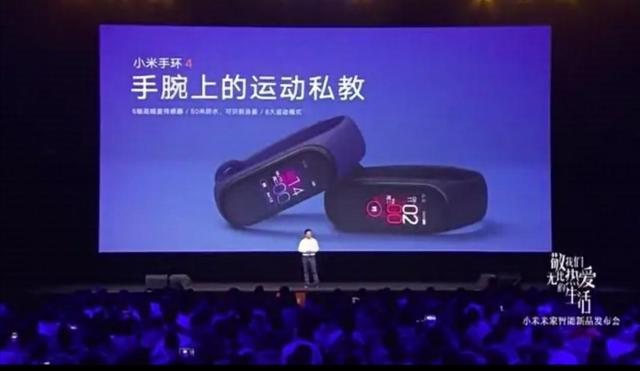 小米发布会狂推7款新品,却无一款手机?网友:手环新功能很炸