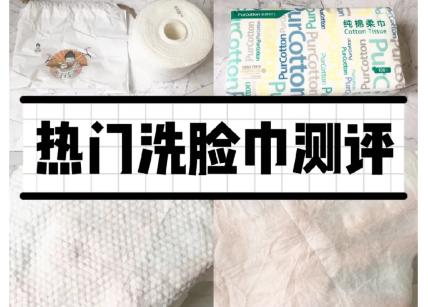 洗脸巾哪个好?全棉时代和牧小苫洗脸巾怎么选?