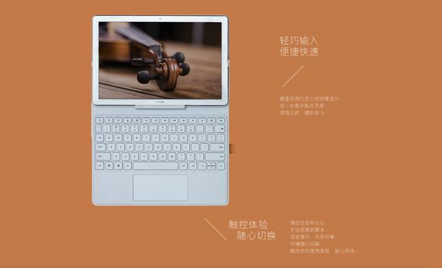华为M6平板电脑好像是近期最值得考虑的安卓平板