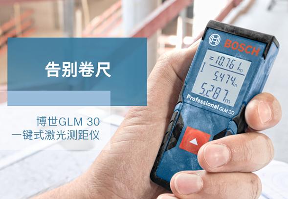 博世glm30激光测距仪使用说明?博世glm30激光测距仪好用吗?