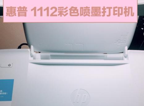惠普1112打印机好用吗?打印效果怎么样?