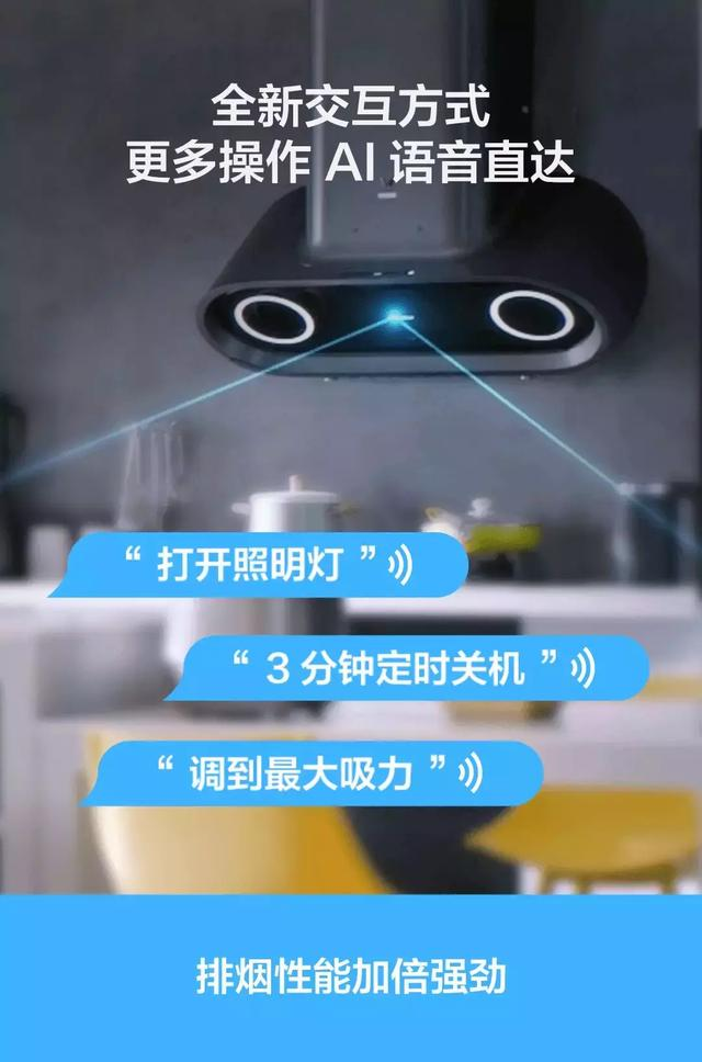 5G时代,未来的厨房生活还可以怎么玩?
