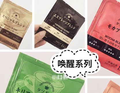 隅田川咖啡哪个好喝?唤醒系列有哪些口味?