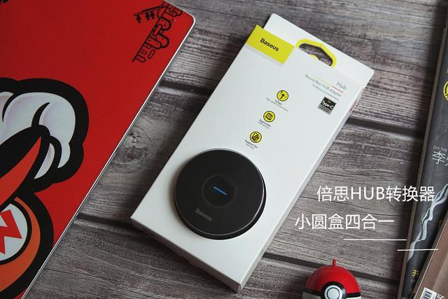 小米有品上:超高性价比的,倍思小圆盒HUB转换器