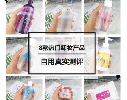 卸妆膏和卸妆水哪个好?谁能推荐几款?