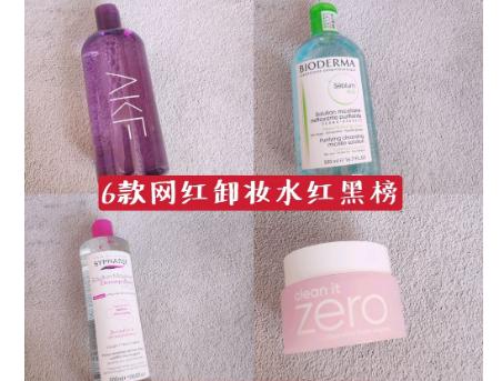 akf紫苏卸妆水怎么样?值得入吗?