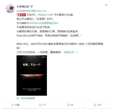 红米官宣RedmiBook 全面屏笔记本:将于12月10日发布