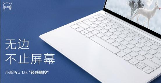 """联想小新Pro 13s笔记本首发""""轻感触控"""":轻感触控"""