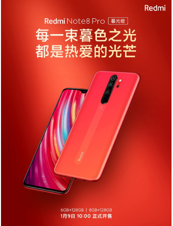 Redmi Note 8 Pro暮光橙配色发布:联发科G90T