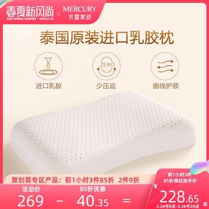 水星家纺枕头泰国进口乳胶枕成人家用乳胶枕芯单人乐享型枕头