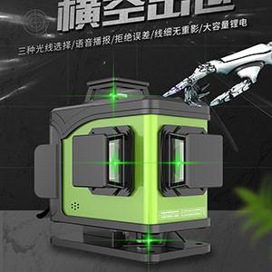 恒昌绿光16线红外线水平仪高精度强光细线12线激光贴地贴墙仪一体